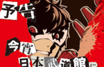 Persona 5 teased in Japanese newspaper ad