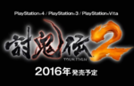 Toukiden: The Age of Demons 2 announced for PlayStation consoles