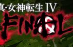 Atlus announces Shin Megami Tensei IV: Final for Nintendo 3DS