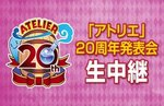 Atelier 20th Anniversary Announcement Event to be Held on June 7th