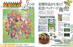 Masaru Oyamada Teases Something New for Mana Series after Seiken Densetsu Collection