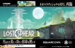 Check Out Lost Sphear's Characters and World Setting
