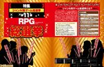 Read what Japanese gamers wrote on the Top 20 of Famitsu's Best RPG Poll