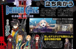 Demon Gaze II Global Edition Revealed in Japan
