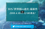 New Etrian Odyssey title for Nintendo 3DS to be announced during April 10 livestream