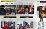 Famitsu details Project JUDGE's Friend Event system