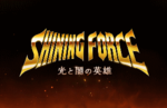 Shining Force returns with Heroes of Light and Darkness on mobile devices; planned for worldwide release in 2022
