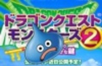Dragon Quest Monsters 2 headed to the 3ds