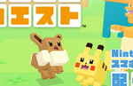 Pokemon Quest releases on iOS and Android this week