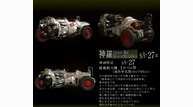 Shinra car2