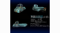 Shinra car