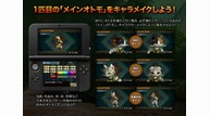 Monster hunter 4 2013 01 09 13 001
