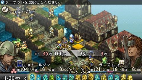 New Tactics Ogre PSP Screenshots, Artwork | RPG Site