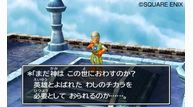 Dragon quest vii warriors of eden 2012 11 28 12 021
