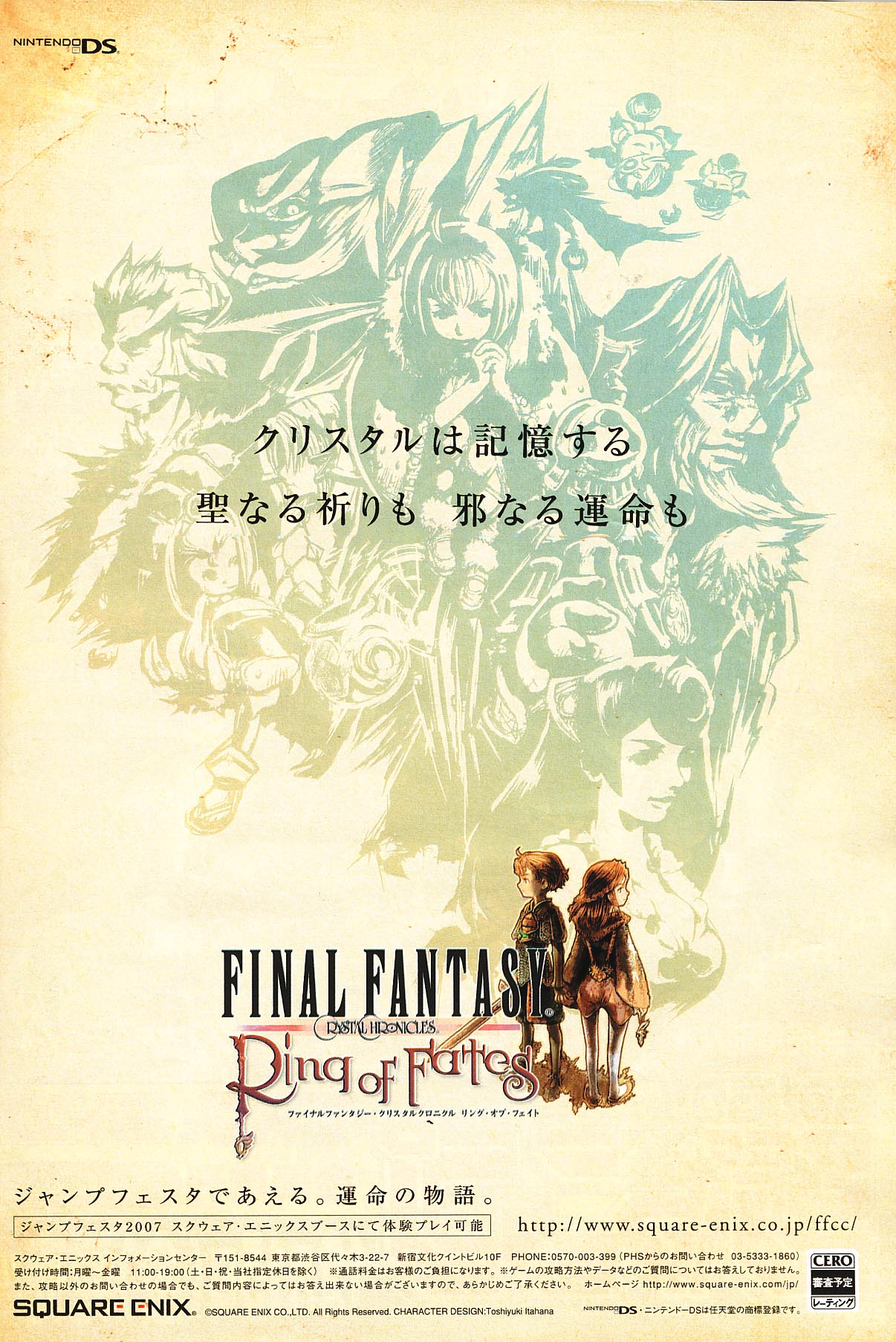 Crystal Chronicles Ds Scans Rpg Site