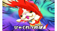 Yokai watch 2013 05 20 13 043