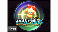Yokai watch 2013 05 20 13 040