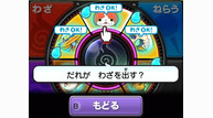Yokai watch 2013 05 20 13 041