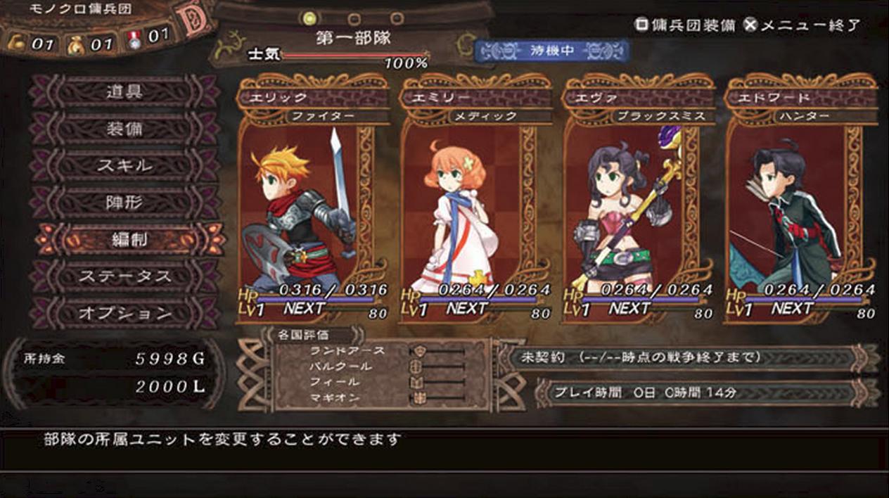 grand_kingdom_scan01.png