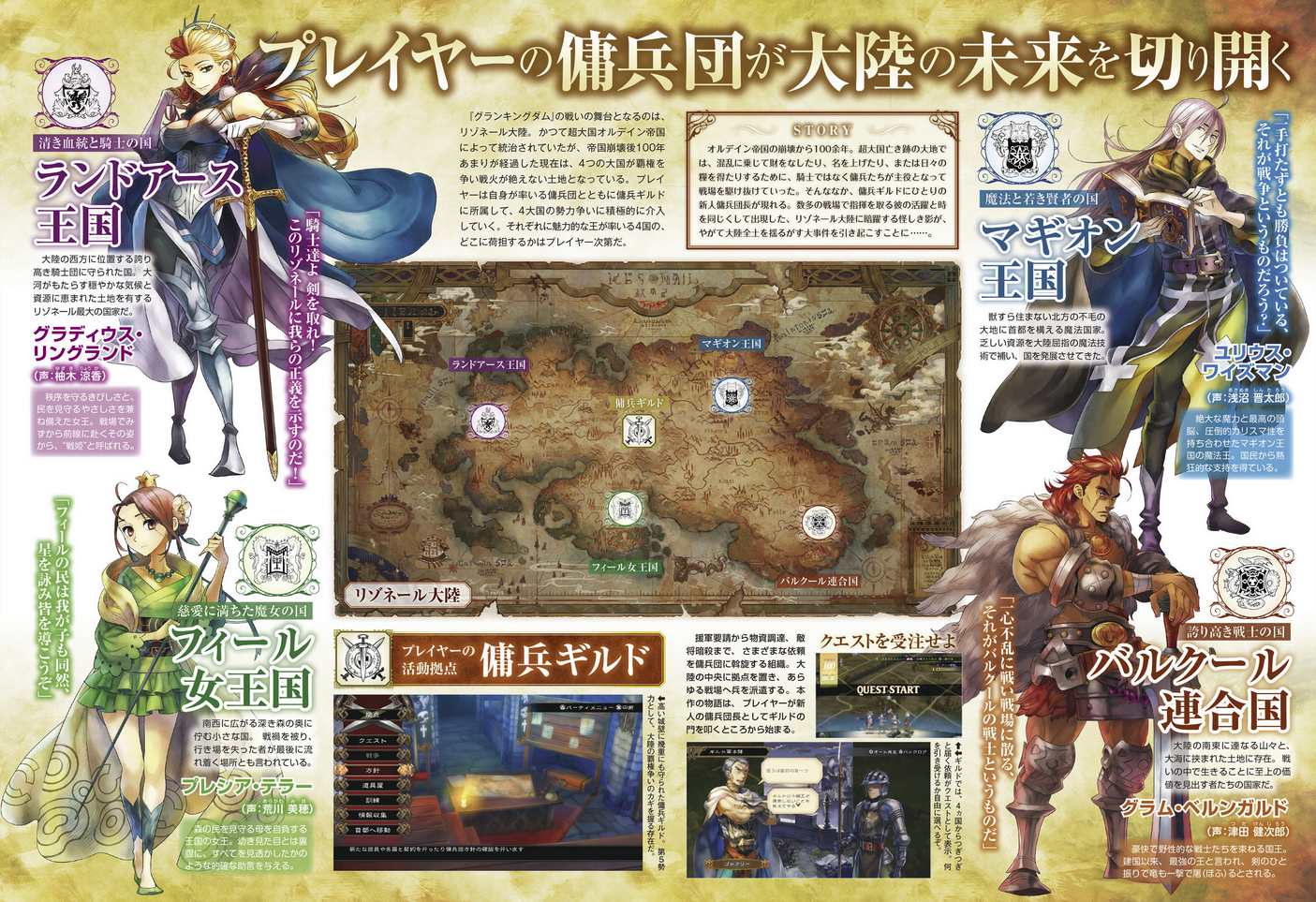 grand kingdom unveiled for the ps4 and vita