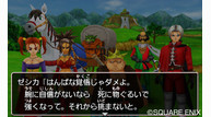 Dq8_3ds_62415_016