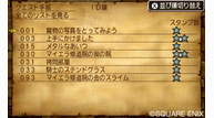 Dq8_3ds_jul222015_09