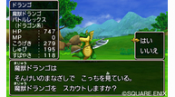 Dq8 3ds july272015 03