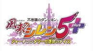 Stw5 logo