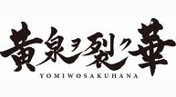 Ysh logo