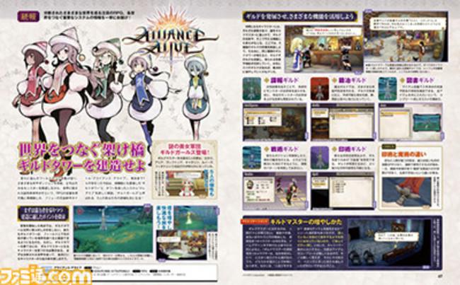 TAA_Famitsu-5-2.jpg