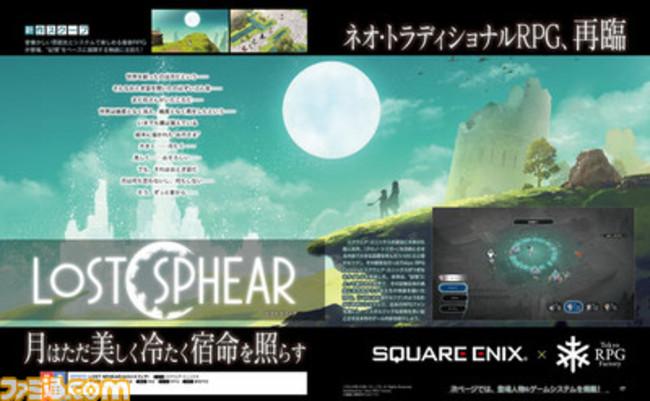 LS_Famitsu11.jpg