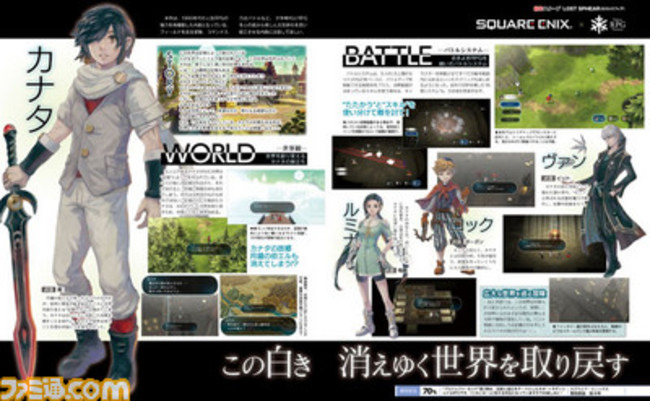 LS_Famitsu12.jpg
