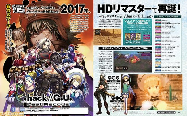 hackGULR_Famitsu11.jpg