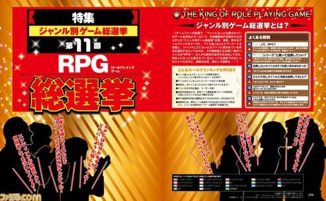 FamitsuRPGPoll.jpg