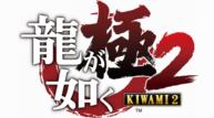 400px ryu ga gotoku kiwami 2   logo