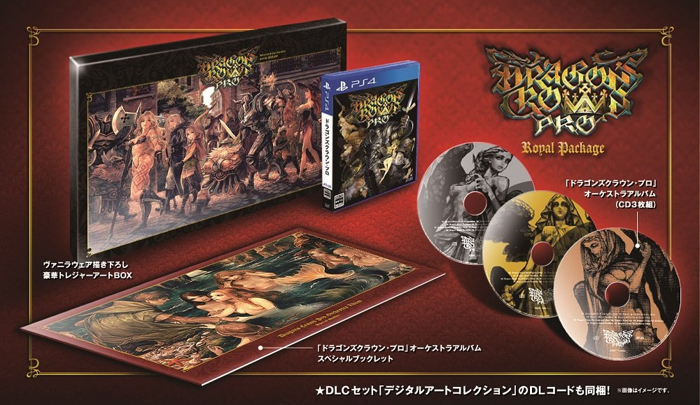 Dragons-Crown-Pro_RoyalEditionJP.jpg