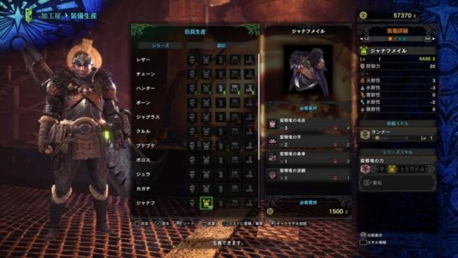Monster Hunter World Armor Guide Every Armor Set Armor Skills