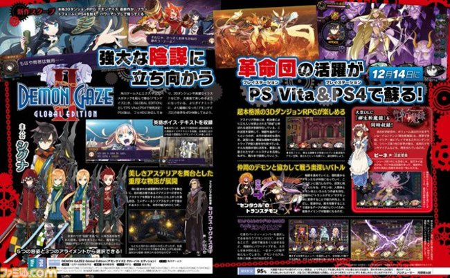 Demon Gaze 2 Global Edition - Famitsu.jpg