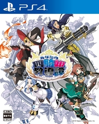 Your-four-knight-princesses_box-ps4-jp