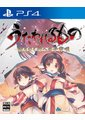 Utawarerumono lullaby to the fallen people boxjp ps4