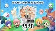 World of final fantasy meli melo key