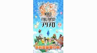 World of final fantasy meli melo nov212017 04