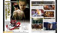 Famitsu kiwami 2 11 29