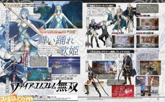 FEW-Famitsu171205.jpg