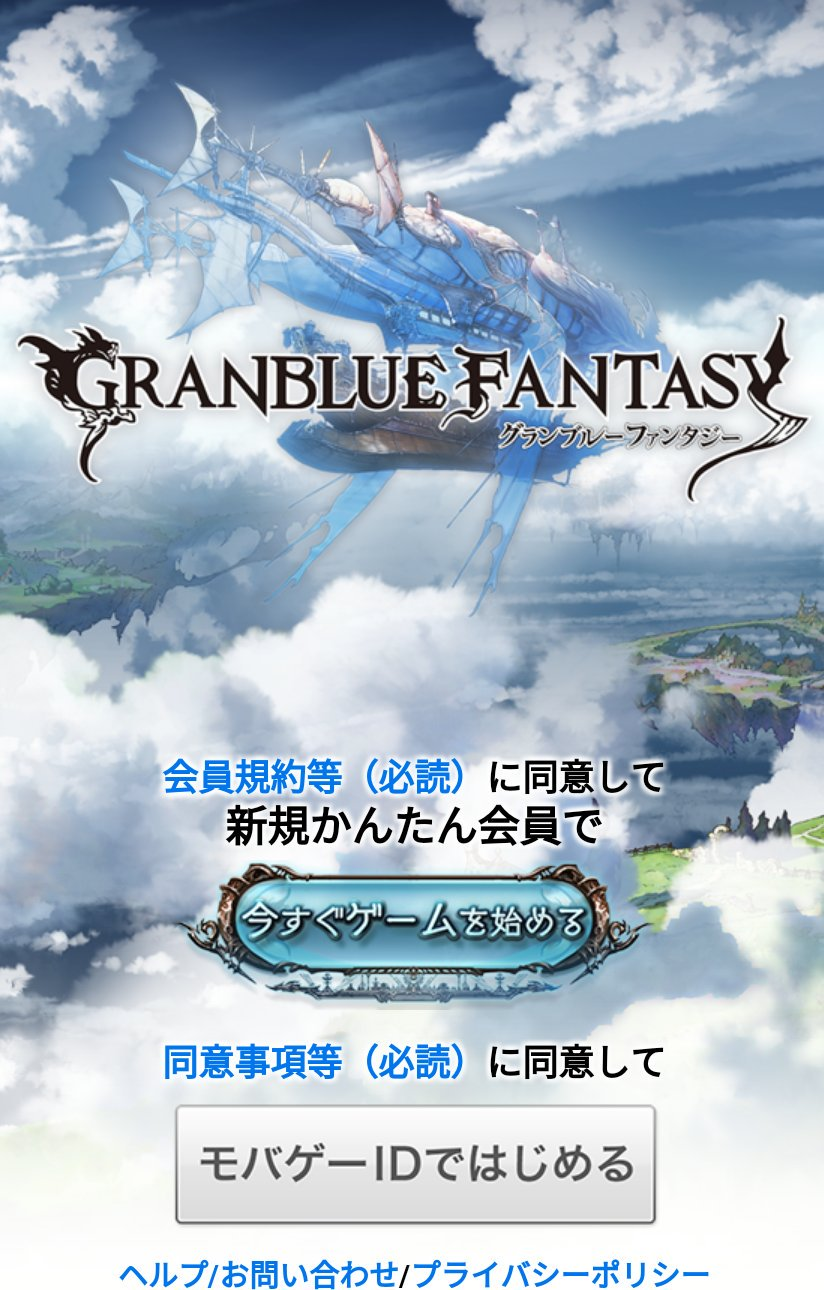 Granblue Fantasy: how to install, play and transfer accounts