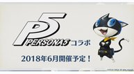 Persona 5 granblue fantasy collaboration 1