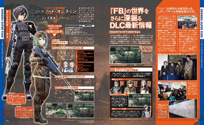 Here are the details of Sword Art Online: Fatal Bullet DLC batches