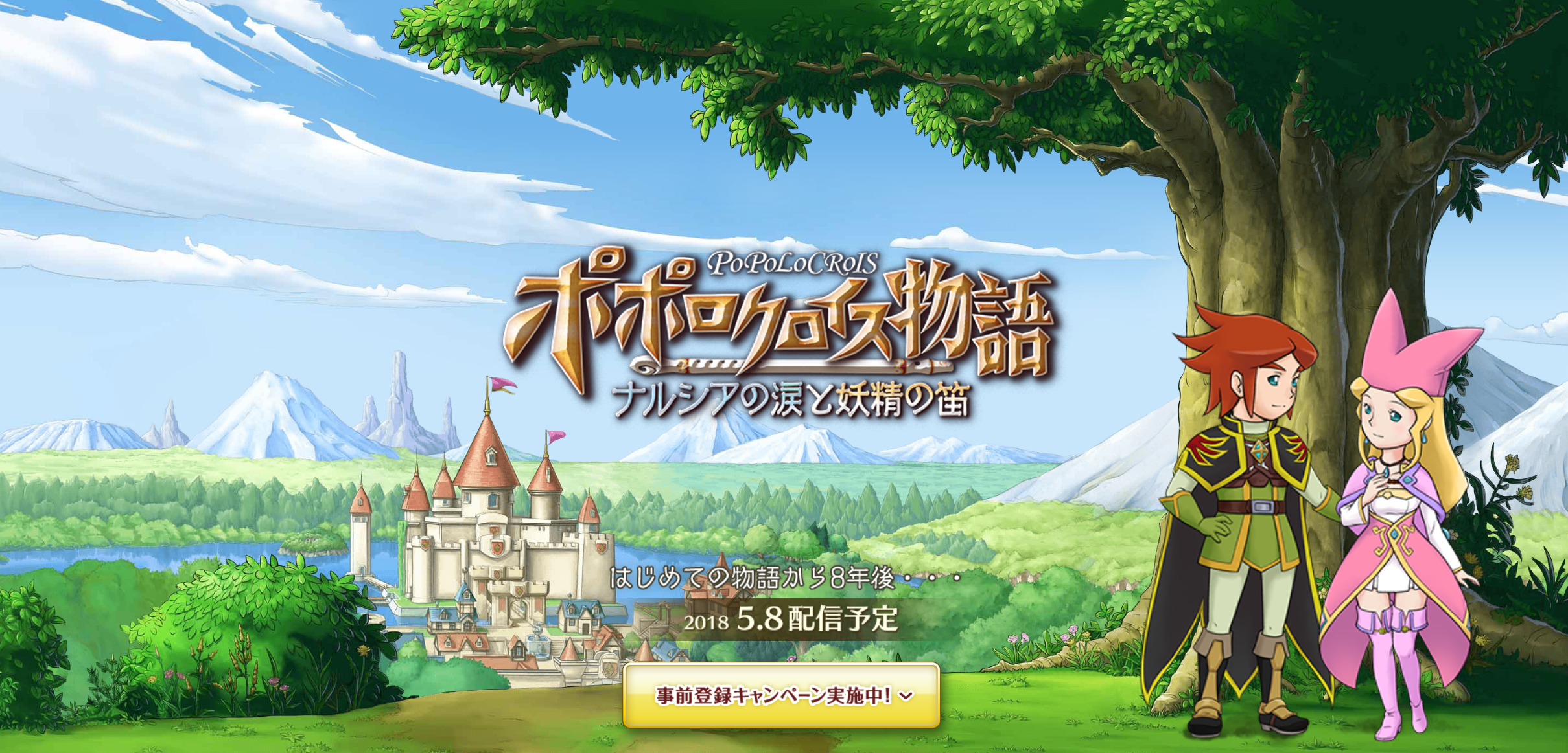 PoPoLoCrois: Narcia's Tears and the Fairy's Flute out May 8 in Japan