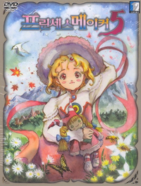 Princess maker 5 boxart