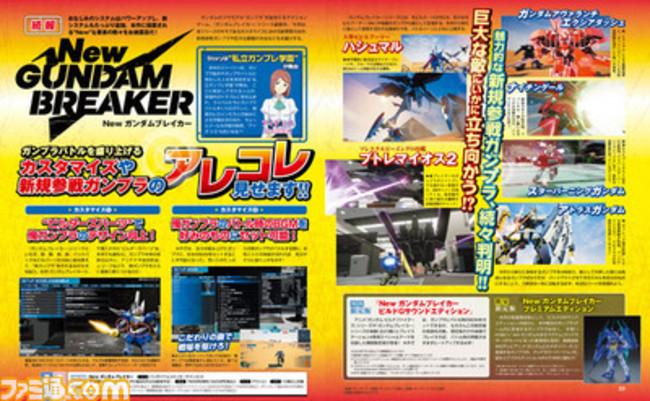 NGB-Famitsu180419.jpg